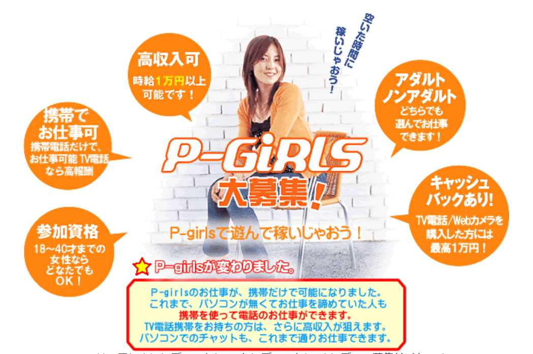 P-girlsのトップページ