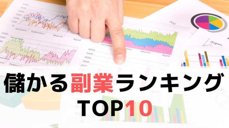【保存版】儲かる副業ランキングTOP10!最高収入と平均収入を徹底リサーチ!
