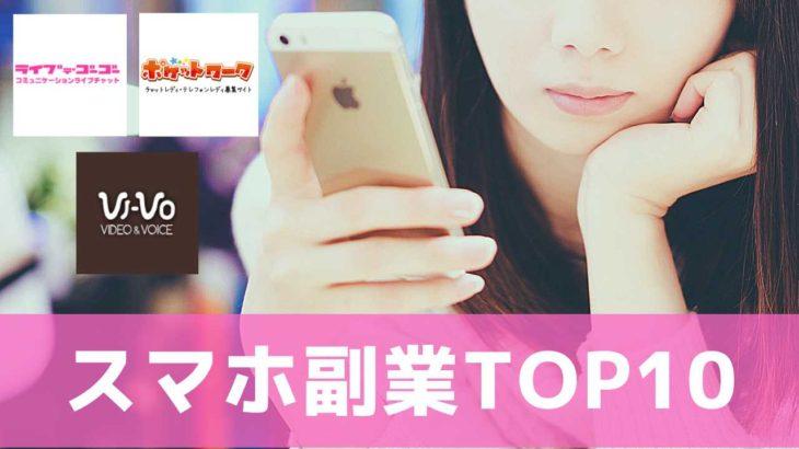 【必見】スマホで副業ランキングTOP10!人気のスマホ副業はどれ!?