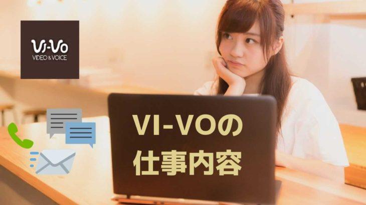 VI-VOのライブチャットはどんなことをするの?効率よく稼ぐために意識すること!