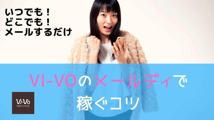 VI-VOのメールレディ
