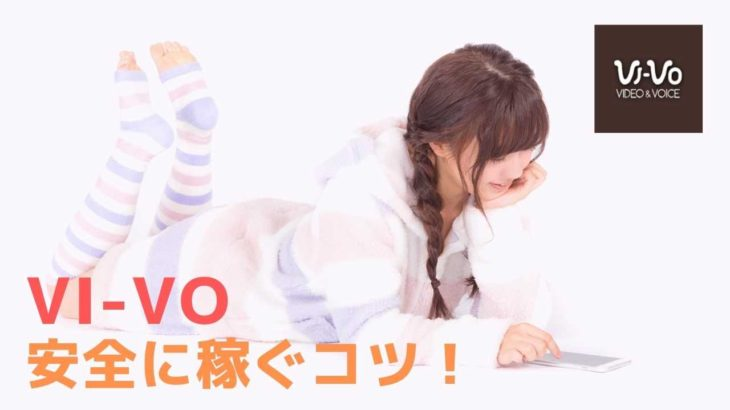 VI-VOの稼ぎ方